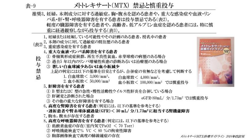 メトトレキサート(MTX)禁忌と慎重投与(表-9)